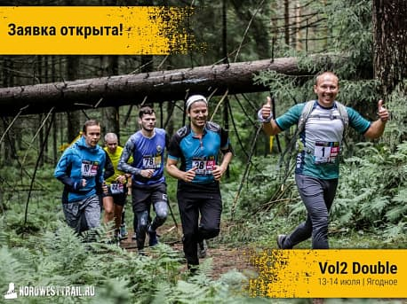 Забег «NORDWEST TRAIL VOL.2 DOUBLE»